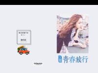 青春旅行-旅行-纪念-照片可替换-硬壳对裱照片书30p