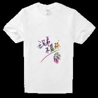 兄弟篮球高档白色T恤