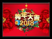 2018狗年大吉-A3横款挂历