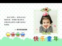 快乐童年 儿童 宝贝 纪念 照片可替换-硬壳精装照片书30p