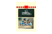 同桌的你(青春 爱情)-8x12印刷单面水晶照片书21p