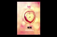 时光--青春爱情旅行-8x12印刷单面水晶照片书21p