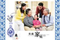 青花瓷 全家福 (照片可换)-9寸木版画横款