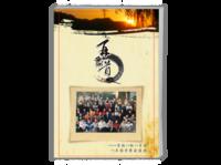 再聚首(同学聚会纪念)-A4时尚杂志册(26p)