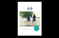 简约-致青春系列-青春(封面样图可删除替换)献给喜欢韩寒的你-8x12印刷单面水晶照片书21p