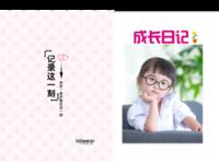 成长日记(照片可换XYK)-硬壳精装照片书30p