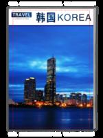 第一期:韩国旅行精装高清杂志(旅行旅游高端定制)-A4杂志册(32P)