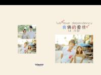 我俩的爱情-硬壳精装照片书22p