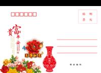 富贵平安-全景明信片(横款)套装