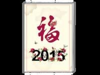 2015福满家园-全家福、朋友聚会-A4时尚杂志册(24p)