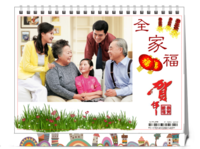 全家福-8寸双面印刷台历(微信)
