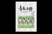 青春手册  致青春 毕业季  照片可替换-8x12印刷单面水晶照片书20p