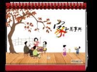 家和万事兴(全家福 祝福 聚会)-10寸单面印刷台历