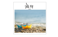 旅行(青春,纪念,毕业季)(照片可换)-8x8印刷单面水晶照片书21P