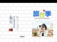 旅行季-小清新-旅行-纪念-照片可替换-硬壳精装照片书30p