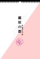 樱花之恋#-A4挂历