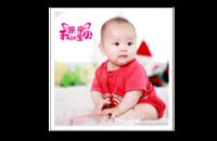 亲亲宝贝-8x8印刷单面水晶照片书21P