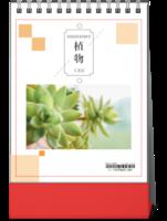 植物#-8寸竖款单面台历