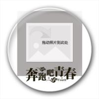 奔跑吧青春-4.4个性徽章
