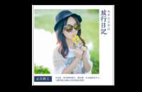旅行日记-8x8印刷单面水晶照片书21P