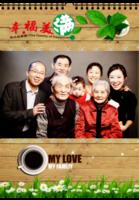 幸福美满全家福(古典复古雅致)--节日 友情 亲情 爱情 家庭聚会-A4挂历