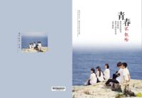 青春不散场-高档纪念册40p
