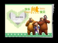 熊出没(快乐宝贝的世界,内页更精彩)-A5骑马钉画册