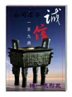 商务企业公司策划纪念 年会-A4杂志册(32P)-A4杂志册(32P)