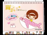 关于童年=幸福可爱小摩丝 宝宝最爱哦-8寸双面印刷台历