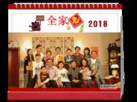 全家福(封面人物照片可替换)-10寸单面印刷台历