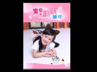 宝贝的快乐童年-A4杂志册(24p) 亮膜
