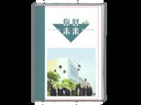 你好未来#-A4时尚杂志册(26p)