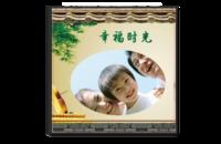 唯美古风幸福时光(全家福 朋友 礼物 情侣 亲子)-8x8水晶照片书
