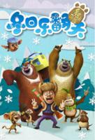 熊出没之冬日乐翻天-定制lomo卡套装(25张)