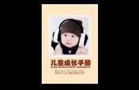 儿童成长手册-萌娃-照片可替换-8x12印刷单面水晶照片书21p