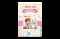 精美时尚萌宝贝物语-8x12印刷单面水晶照片书21p