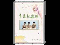 青春纪念册(致青春 毕业季)-A4时尚杂志册(26p)