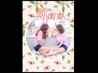 【我的小闺蜜】友情青春校园-图片可替换-(微商)杂志册24p(哑膜)