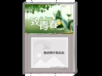与青春有关的日子(毕业聚会纪念册)-A4时尚杂志册(24p)