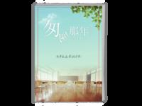 匆匆那年纪念册-A4时尚杂志册(26p)