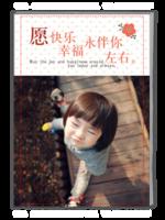 愿快乐幸福永伴你左右-(图文可改)宝宝写真 儿童照相册-等风也等你-A4杂志册(32P)