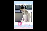 准妈妈  纪念 怀孕 孕味十足  妈妈 照片可替换-8x12印刷单面水晶照片书21p