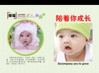 陪着你成长  幼儿 儿童 可爱 萌宝(字图可替换)-硬壳照片书24P