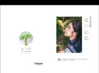 夏天#-硬壳精装照片书30p(亮膜)