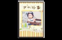 可爱宝贝-我的故事(封面照片可替换)-记录宝宝的成长点滴-8x12单面银盐水晶照片书