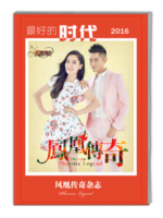 2016凤凰传奇吧刊-A4杂志册(32P)