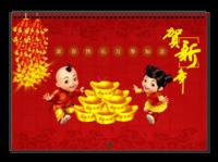 新春快乐万事如意福娃送福---亲子 全家福 节日 商务 潮流 明星-A3横款挂历