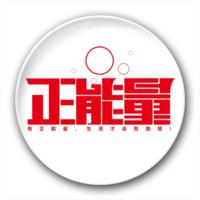 正能量-4.4个性徽章