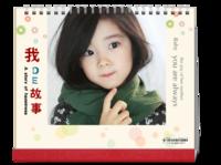 【童年的回忆-我的故事】图文可改-10寸单面印刷台历