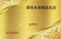 VIP会员卡贵宾卡黄色金色加磁条简约-会员卡